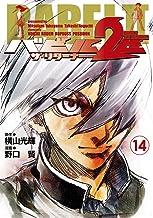 表紙: バビル2世 ザ・リターナー 14 (ヤングチャンピオン・コミックス) | 野口賢