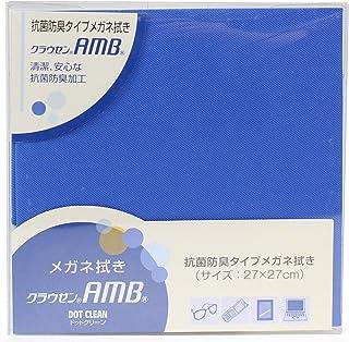 パール クリーニングクロス クラウゼン AMB27 27×27cm 抗菌 防臭 日本製 ロイヤルブルー