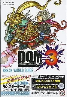 ドラゴンクエストモンスターズ ジョーカー3 N3DS版 ブレイクワールドガイド (Vジャンプブックス(書籍))
