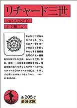 表紙: リチャード三世 (岩波文庫) | シェイクスピア