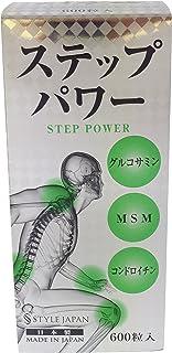 スタイルジャパン ステップパワー STEP POWER 万歩力 600粒