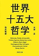 表紙: 世界十五大哲学 (PHP文庫) | 大井 正