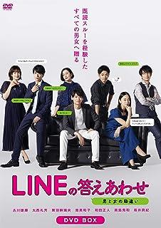 ドラマ『LINEの答えあわせ〜男と女の勘違い〜』無料動画!フル視聴を見逃し配信で!第1話から最終回・再放送まとめ
