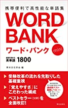 表紙: ワード・バンク mini 基礎を固める英単語1800 | 英米文化学会