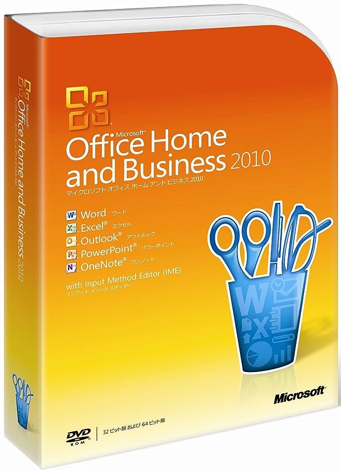 争い確保するベリ【旧商品】Microsoft Office Home and Business 2010 通常版 [パッケージ]