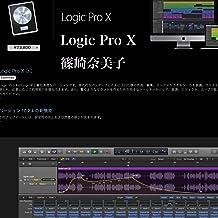 Logic Pro X (Japanese Edition)