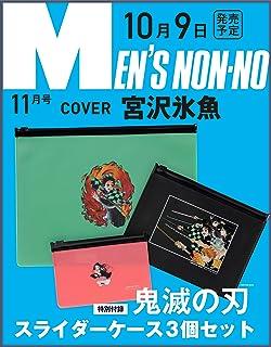 MEN'S NON-NO(メンズノンノ)11月号 (メンズノンノ、MEN'S NON-NO)