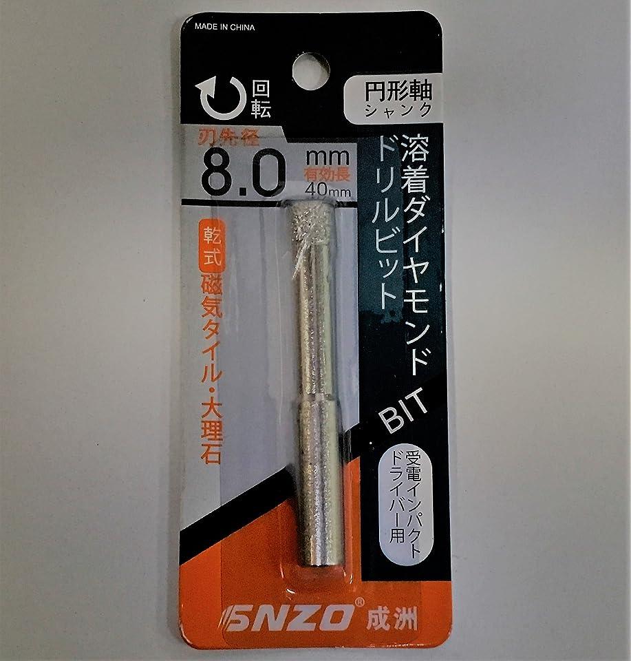 代表して減衰クリープ溶着ドライダイヤモンドコア 8.0mm 乾式