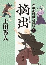 表紙: 表御番医師診療禄5 摘出 (角川文庫) | 上田 秀人
