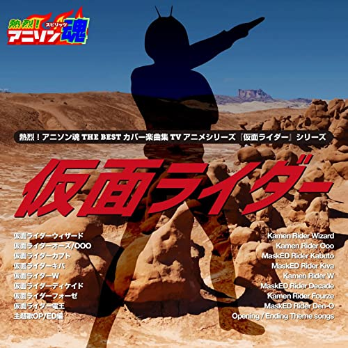 Journey Through the Decade (From ''Masked Rider Decade