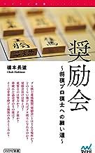 表紙: 奨励会 ~将棋プロ棋士への細い道~ (マイナビ新書) | 橋本 長道