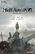 小説NieR:Automata(ニーアオートマタ)少年ヨルハ (GAME NOVELS)