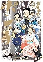 ぽんこつポン子(9) (ビッグコミックス)