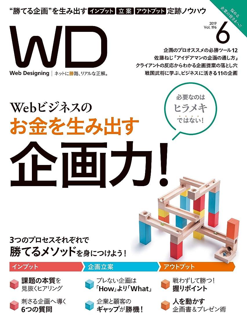 剣びん深さWeb Designing 2019年6月号[雑誌]