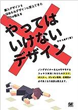 表紙: やってはいけないデザイン | 平本 久美子