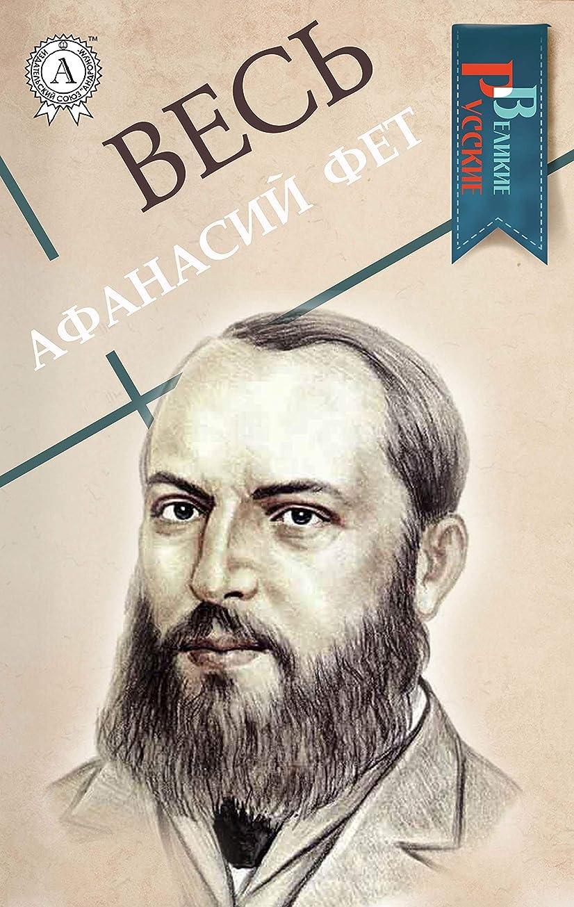 なめらかなり感性Весь Афанасий Фет (Великие Русские) (Russian Edition)