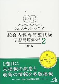 クエスチョン・バンク 総合内科専門医試験 予想問題集 vol.2