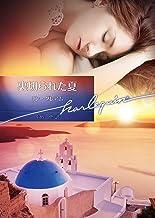 表紙: 裏切られた夏 (ハーレクイン文庫) | 小砂 恵