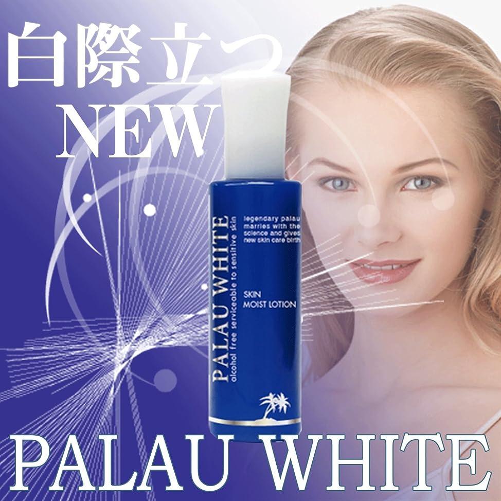 シャツ夕方阻害する教えてあげたい白泥美白化粧水 パラオホワイト スキンモイストローション 120ml