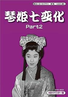 甦るヒーローライブラリー 第7集 ~ヒロイン編~ 琴姫七変化 HDリマスターDVD-BOX  Part2