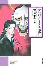 呪いのシリーズ(4) 死線-デッドライン- (ソノラマコミック文庫)