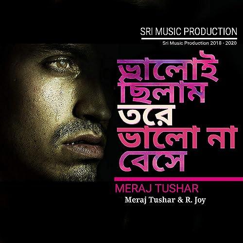 Amazon Com Valoi Chilam Tore Valo Na Beshe Meraj Tushar R Joy Mp3 Downloads