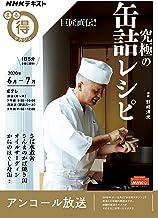表紙: NHK まる得マガジン 巨匠直伝! 究極の缶詰レシピ 2020年 6月/7月 [雑誌] (NHKテキスト) | NHK出版 日本放送協会