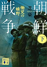 表紙: 朝鮮戦争(下) 慟哭の曠野 (講談社文庫) | 芝豪