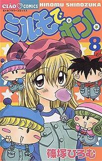 ミルモでポン!(8) (ちゃおコミックス)
