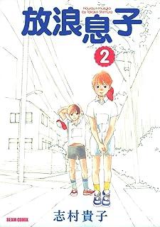 放浪息子2 (ビームコミックス)