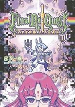 Final Re:Quest ファイナルリクエスト(3)
