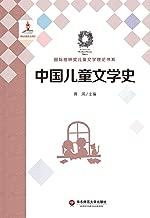 中国儿童文学史