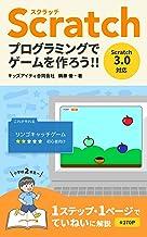 スクラッチプログラミングでゲームを作ろう!リンゴキャッチゲーム編 スクラッチでゲームを作ろう