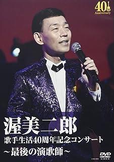 歌手生活40周年記念コンサート~最後の演歌師~ [DVD]