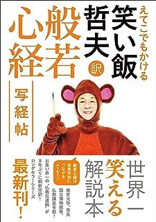 えてこでもかける 笑い飯哲夫・訳 般若心経 写経帖 (ヨシモトブックス)...