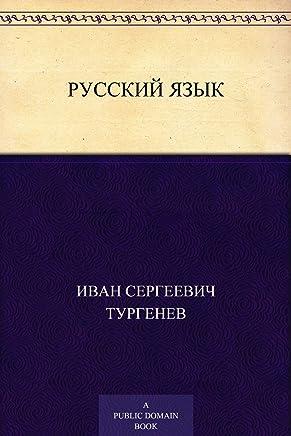 Русский язык (Russian Edition)