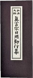 経本 【真言宗】 仏具 お経