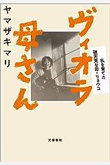 ヴィオラ母さん 私を育てた破天荒な母・リョウコ (文春e-book) Kindle版