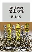 表紙: 徳川家が見た幕末の怪 (角川oneテーマ21) | 徳川 宗英