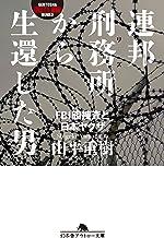 表紙: 連邦刑務所から生還した男 FBI囮捜査と日本ヤクザ (幻冬舎アウトロー文庫)   山平重樹