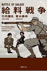 給料戦争 PHP文庫 Kindle版