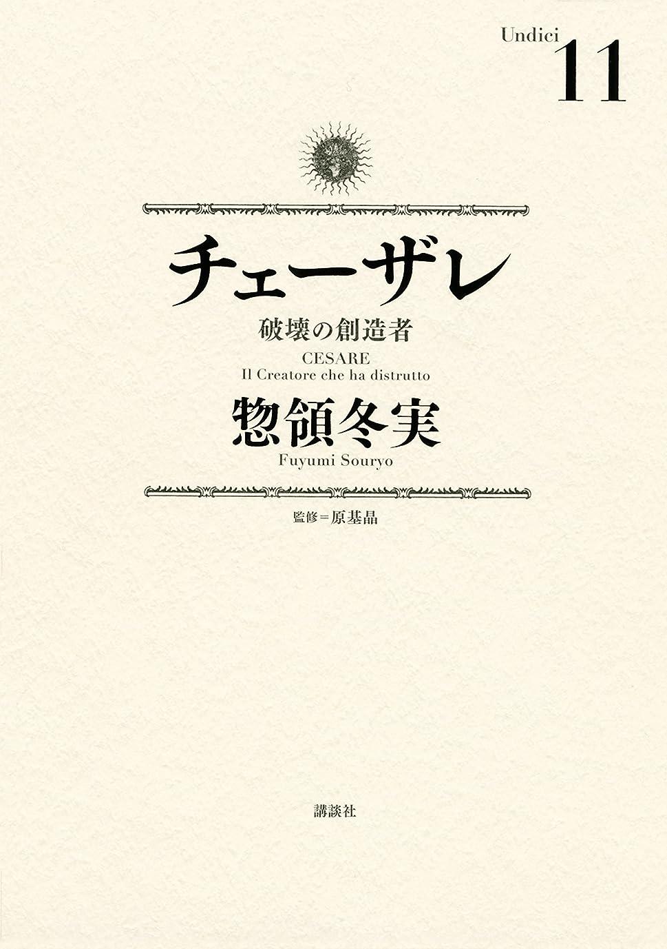 評議会枯渇する検証チェーザレ 破壊の創造者(11) (モーニングコミックス)