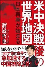 表紙: 米中決戦後の世界地図 日本再興が始まる   渡邉哲也