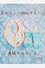 赤ちゃんに嫉妬する……産後クライシス Kindle版