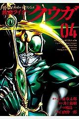 仮面ライダークウガ(4) (ヒーローズコミックス) Kindle版