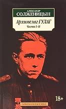 Arkhipelag Gulag (3 knig) (Russian Edition)
