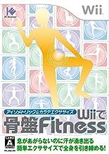 アイソメトリック&カラテエクササイズ Wiiで骨盤フィットネス 【特典小冊子「フル活用マニュアル」&「測定メジャー」付】
