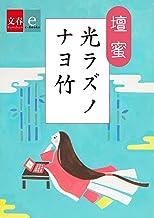 表紙: 光ラズノナヨ竹【文春e-Books】 | 壇蜜