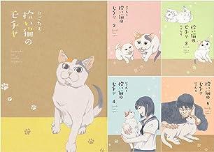 拾い猫のモチャ1-5巻セット
