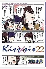 Kiss×sis 弟にキスしちゃダメですか?(22) (ヤングマガジンコミックス) Kindle版
